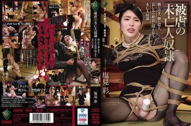 RBK-013 The Widow Of Masochism ● The Widow Who Cries For Wax, Trembles With A Whip, And Agonizes Over The Climax Of Sorrow ● Aya Shiomi